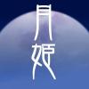 Shingetsutan Tsukihime