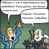 Geralt of Rivet City