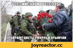 Российские агрессоры  отбирают цветы у мирных крымчан