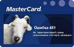 MasterCard. I Ошибка 451 На территории вашей страны использование этой карты запрещено