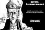 Цитаты Великих людей «Даже Око ужаса можно заткнуть, если набить в него достаточно солдат» Лорд-генерал Гектор Дравер