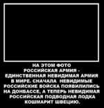 НА ЭТОМ ФОТО РОССИЙСКАЯ АРМИЯ -ЕДИНСТВЕННАЯ НЕВИДИМАЯ АРМИЯ В МИРЕ. СНАЧАЛА НЕВИДИМЫЕ РОССИЙСКИЕ ВОЙСКА ПОЯВИЛИЛИСЬ НА ДОНБАССЕ, А ТЕПЕРЬ НЕВИДИМАЯ РОССИЙСКАЯ ПОДВОДНАЯ ЛОДКА КОШМАРИТ ШВЕЦИЮ.