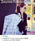 ï . h AJH ilTÎiHWPa^ 1г IT 1 9 15 likes sundet222 Сумка Louis Vuitton RWB стоимостью 2000-3000$