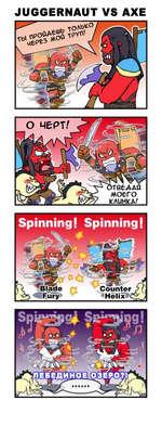 JUGGERNAUT VS AXE о черт/ JT86AAU моего KAUHKA.' Spinning! Spinning! Blade Counter Helix < ЛЕБЕДИНОЕ