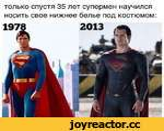 только спустя 35 лет супермен научился носить свое нижнее белье под костюмом: 2013