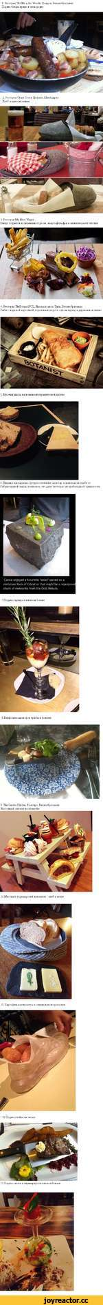 "Carole enjoyed a futuristic ""salad"" served on a miniature Rock of Gibratlar that might be a repurpos chunk of meteorite from the Crab Nebula. 1.Ресторан The Elk in the Woods, Лондон, Великобритания Подача блюда прямо в сковородке 2.Ресторан Crazy Cow в Цюрихе, Швейцария Хлеб подают в тапках 3."