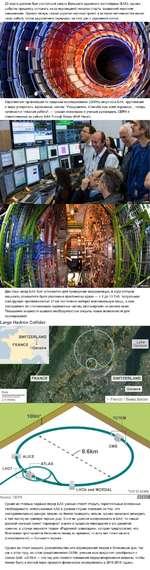 23 марта должен был состояться запуск Большого адронного коллайдера (БАК), однако событие пришлось отложить из-за неуспешной попытки старта, вызванной коротким замыканием. Однако теперь самый дорогой научный проект в истории человечества начал свою работу после двухлетнего перерыва, на этот раз с у