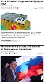 """Visa и MasterCard обслуживаться в Крыму не будут Вторник, 31 марта 2015, 07:41 В S """"f У0 8+ @ О *!=?о145S8 Обсудить Автор фото: Новости Крыи Запуск национальной системы платежных карт (НСПК), который запланирован на 1 апреля, не решит проблему обслуживания платежных систем Visa и MasterCard в"""