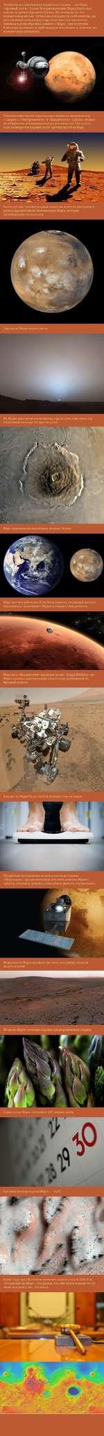 Четвёртая по удалённости планета от Солнца — это Марс, «красный сосед» Земли. История изучения Марса берёт своё начало со времён Древнего Египта. Несмотря на то, что человеческая нога не ступала на поверхность этой планеты, на сегодняшний день в нашем арсенале имеется множество снимков и разнообраз