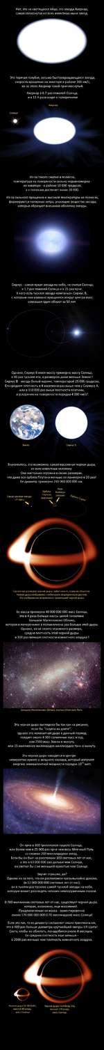 Нет, это не светящееся яйцо, это звезда Ахернар, самая сплюснутая из всех известных ныне звезд. Это горячая голубая, весьма быстровращающаяся звезда, скорость вращения на экваторе в районе 300 км/с, из-за этого Ахернар такой приплюснутый. Ахернар в 6.7 раз тяжелей Солнца, и в 11.4 раза шире в поп