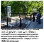 Главред газеты «Тобольская правда» Волков, местный депутат и глава администрации поселка Сумкино сравнивают фотографию на памятнике и фото Вернера Гольдберга — «идеального германского солдата» Фото — «Тобольская правда»
