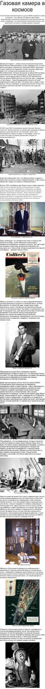 Газовая камера в космосе После Второй мировой войны в штате ЫАБА появился новый сотрудник - экс-офицер СС Вернер фон Браун. Американское космическое ведомство простило ему былые грехи, утверждая, что талантливый учёный аполитичен, а он предложил построить газовую камеру в космосе. Вернер фон Брау