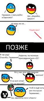"""Германия, я могу войти в Евросоюз? \ Нет, убирайся, фашист! Но ведь это не... ✓ Пошёл вон! \ ПОЗЖЕ Я так рад! Украина, ты можешь Спасибо, 1""""еРмания!ПрИСОедИНИТЬСЯ к ес! \ \ Но у нас для тебя важная МИССИЯ! >ч Я на всё готов! Что за миссия? я 1еия Ьс1Ж1 © у Чтоб я ещё хоть раз послуш"""