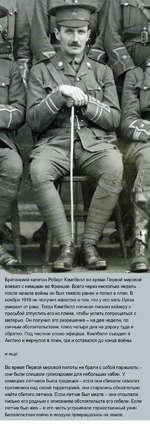 Британский капитан Роберт Кэмпбелл во время Первой мировой воевал с немцами во Франции. Всего через несколько недель после начала войны он был тяжело ранен и попал в плен. В ноябре 1916 он получил известие о том, что у его мать Луиза умирает от рака. Тогда Кэмпбелл написал письмо кайзеру с просьбой