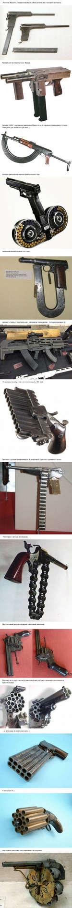Frommer Stop M17, переделанный для работы в качестве станкового пулемёта... Латвийский пистолет-пулемет SerLea. Автомат АКМС с магазином увеличенной ёмкости на 80 патронов, крепящимся к стволу. Наверняка для китайского десанта :) Магазин увеличенной ёмкости для пистолета Глок Испанский Ascaso о
