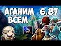 АГАНИМЫ ВСЕМ 6.87 ПАТЧ | AGHANIM`S 6.87 PATCH,Gaming,6.87,дота,дота 2,патч,patch,dota 6.87,dota 2 6.87,дота 6.87,патч 6.87,dota update,обновление 6.87,НОВЫЙ ПАТЧ DOTA 2,патч 6.87 в доте,патч 6.87 в дота,патч 6.87 в дота 2,dota 2 new patch,dota new patch,аганим,аганим дота,аганим дота 2,аганим патч,а