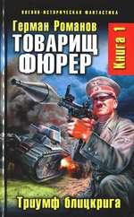 ВОЕННО-ИСТОРИЧЕСКАЯ ФАНТАСТИКА Герман Романов Книга 1