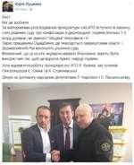 """Юрш Луценко 40 mins • Йес! Ми це зробили. За матер1алами розслщування прокуратури сил ATO вступило в законну силу ршення суду про конф1скац1ю в Держбюджет УкраТни близько 1,5 млрд долар1в так званого """"общака"""" Януковича i К. Зараз прац1вники Ощадбанку. де знаходяться заарештоваы кошти. i Держка"""