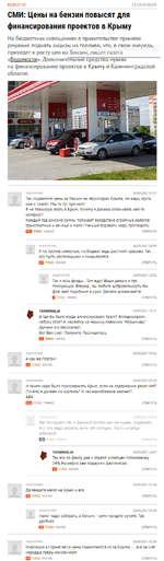 новости 18 СЕНТЯБРЯ СМИ: Цены на бензин повысят для финансирования проектов в Крыму На бюджетных совещаниях в правительстве приняли решение поднять акцизы на топливо, что, в свою очередь, приведет к росту цен на бензин, пишет газета «Ведомости». Дополнительные средства нужны на финансирование пр