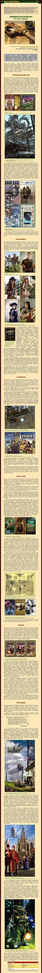 ЖАНРЫ: РУССКИЙ СТНМПАНК КАРДОН КЙСКАЯ РУЛЕТЮ КРАСНЫЕ КАМИН БЕЛОГО [ШШЩЩ ВАДИМ ПАНОВА Например, клокпанк, в котором вся техническая мощь сосредоточена на часовых механизмах с многочисленными пружинками и шестерёнками (роман Пола Макоули «Ангел Паскаля», комикс Нила Геймана «1602»), В дизельпанк