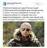 Актуальная Политика @Сиггепг_ро11су Читать  Ответный ядерный удар России будет глобальной катастрофой для человечества и мира. «Но как гражданин России, как глава российского государства хочу задаться вопросом: а зачем нам такой мир, если не будет России?» — Владимир Путин
