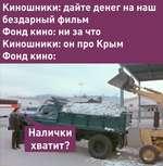 Киношники: дайте денег на наш бездарный фильм Фонд кино: ни за что Киношники: он про Крым Фонд кино: