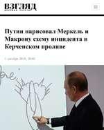 взгляд ДЕЛОВАЯ ГАЗЕТАГ Ч Путин нарисовал Меркель и Макрону схему инцидента в Керченском проливе 1 декабря 2018. 20:02