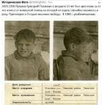 Исторические Фото @Н^огуРо1о -5 ч. V 24.01.1938 Путилов Григорий Павлович в возрасте 14 лет был арестован за то что колесо от колхозной телеги, на которой он ездил, случайно свалилось в реку. Приговорен к 5 годам лишения свободы. В 1989 г. реабилитирован. Дата рождения: __ __ 19?,4Г . Место рожд