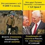 Это россиянин с з/п 11 200 Р в месяц Это друг Путина Тимченко с состоянием > 1,3 трлн Р пя т Власти отказались освобождать его от налоговОсвобождён от налогов в России, т.к. «пострадал» от санкций