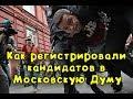 Как регистрировали кандидатов в Московскую Думу,People & Blogs,Полиция,МВД,Митинг,Разговор с полицией,разговор с полицейским,окопный,дума,выборы,гудков,яшин,соболь,коровин,Поддержать проект: Карта Tinkoff банка 5536 9137 8787 3781 Карта банка МТС: 5179 5570 1514 9928 Карта Яндекс банка: 5106 2110 3