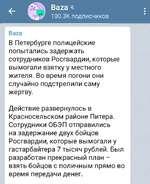 В Петербурге полицейские попытались задержать сотрудников Росгвардии, которые вымогали взятку у местного жителя. Во время погони они случайно подстрелили саму жертву. Действие развернулось в Красносельском районе Питера. Сотрудники ОБЭП отправились на задержание двух бойцов Росгвардии, которые вым