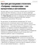 новости 15 ОКТЯБРЯ Австрия дистанционно отключила «Газпрому» компрессоры - они превратились в металлолом Австрия через спутник отключила компрессоры, поставленные страной для ПАО «Газпром», и они до сих пор не работают. Об этом заявил сегодня в Иннополисе начальник департамента 335 Павел Крылов