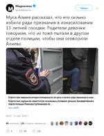 Медиазона О @mediazzzona Читать Муса Алиев рассказал, что его сильно избили ради признания в изнасиловании 13-летней соседки. Родители девочки говорили, что их тоже пытали в другом отделе полиции, чтобы они оговорили Алиева В Дагестане задержали второго полицейского по делу о пытках ради призна