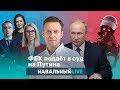 ФБК подаёт в суд на Путина,News & Politics,навальный,соболь,любовь соболь,фбк,коррупция,политика,navalny life,navalny live,оппозиция,команда соболь,навальный live,навальный лайф,навальный лайв,navalny,yfdfkmysq,путин,иск,жданов,ярмыш,митинги,обыски,штабы,квартиры,суд,президент,ответчик,репрессии,рас
