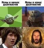 Мемы в началеИемы в конце ДЕСЯТИЛЕТИЯДЕСЯТИЛЕТИЯ