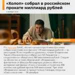 «Холоп» собрал в российском прокате миллиард рублей 4 января 2020 По данным ЕАИС, «Холоп» режиссёра Клима Шипенко собрал в российском прокате 1,03 миллиарда рублей — за последние 15 лет подобное удавалось только 12 картинам. Таким образом фильм собрал уже 6,5 бюджетов — создателям он обошёлся в 1