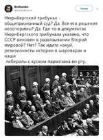 ®ВоН5епк°( Читать ) - @Ьоп$епкос}тйгV______У Нюрнбергский трибунал -общепризнанный суд? Да. Все его решения неоспоримы? Да. Где-то в документах Нюрнбергского трибунала указано, что СССР виновен в развязывании Второй мировой? Нет? Так идите накуй, ревизионисты истории в шароварах и наши либерал