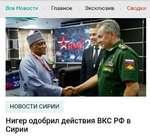 Все Новости Главное Эксклюзив Сводки НОВОСТИ СИРИИ Нигер одобрил действия ВКС РФ в Сирии