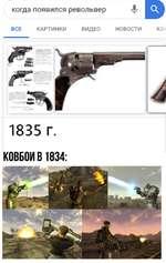 когда появился револьвер ВСЕ КАРТИНКИ ВИДЕО НОВОСТИ КА 1835 г. КОВБОИ В 1834: