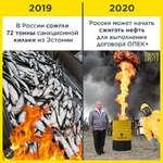 2019 В России сожгли 72 тонны санкционной кильки из Эстонии 2020 Россия может начать сжигать нефть для выполнения договора ОПЕК+