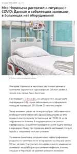 16 июля 2020,13:55 о 1251 Мэр Норильска рассказал о ситуации с СОУЮ: Данные о заболевших занижают, в больницах нет оборудования © Фото с сайта московской мэрии Минздрав Норильска в несколько раз занизил данные о количестве зараженных коронавирусом. Об этом заявил в письме мэр города Ринат Ахметч