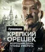 Лукашенко КРЕПКИЙ ОРЕШЕК ХОРОШИЙ ДЕНЬ, / ¿ЧТОБЫ УМЕРЕТЬ