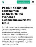 Скрыть баннеры Я России продлили контракт на обслуживание туалета в американской части МКС Российская космическая корпорация (РКК) «Энергия» получила от американского космического агентства ЫАЭА новые заказы в рамках контракта по обслуживанию и ремонту туалета на американском сегменте МКС, гово
