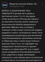 -. - Общество плоской Земли   На... 18 января в 15:54 ВОПРОС О ЗАХОРОНЕНИИ ТЕЛА НАВАЛЬНОГО должен быть решён в кратчайшие сроки. То, что под видом якобы вылеченного блогера доставлено на самолёте в Россию, может оказаться биологической бомбой замедленного действия. Мёртвое тело, которому с помощь
