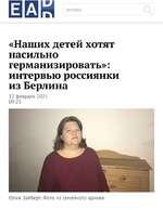 Е искать «Наших детей хотят насильно германизировать»: интервью россиянки из Берлина 12 февраля 2021 09:23 Юлия Зайберт. Фото из семейного архива