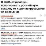 В США отказались использовать российскую вакцину от коронавируса даже на обезьянах 14 августа 2020(£> Q Нет ни малейшего шанса использования российской вакцины на обезьянах, не говоря уже о людях. Об этом заявили чиновники из американского Минздрава, передает телеканал CNN. МОСКВА, 18 фев — РИА
